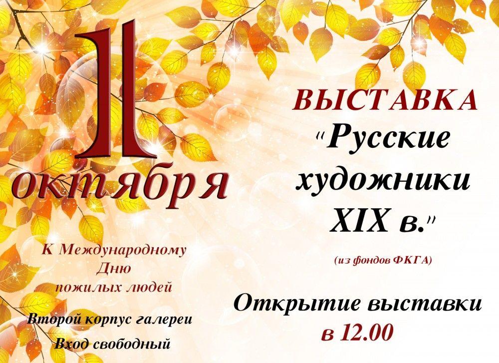 Феодосийская галерея Айвазовского покажет русских художников позапрошлого века