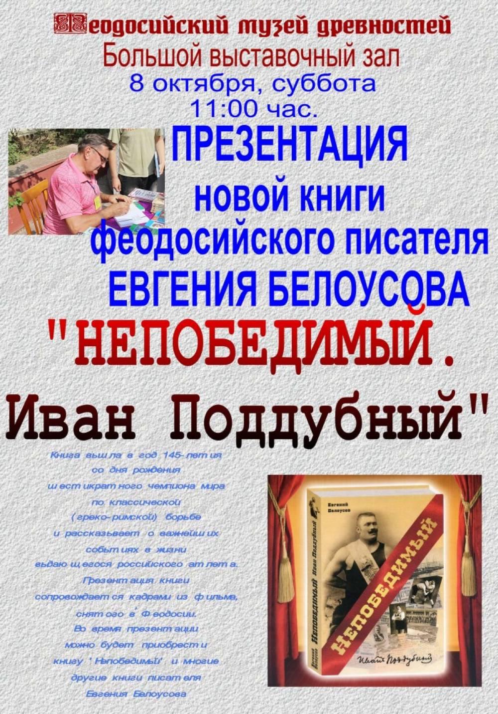В феодосийском музее древностей презентуют книгу Евгения Белоусова «Непобедимый. Иван Поддубный»