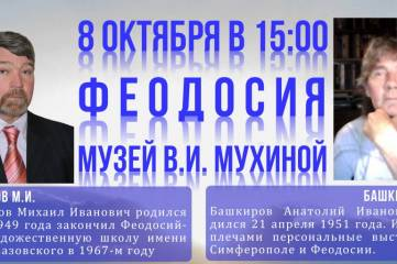 В феодосийском музее Мухиной откроется персональная выставка братьев Башкировых