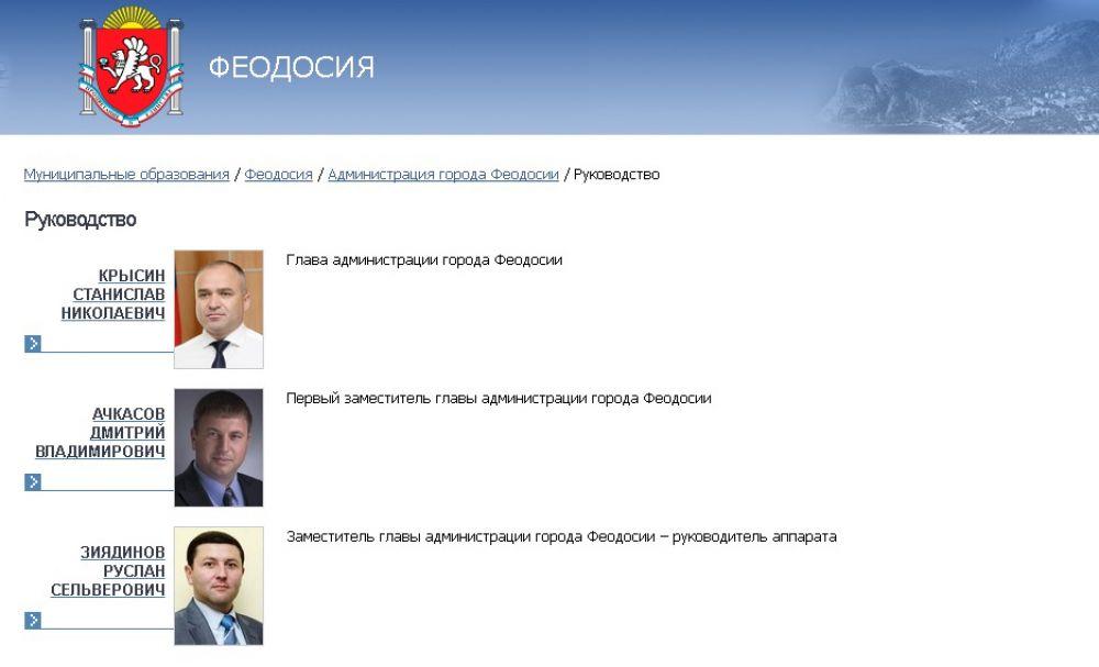 Бюджет Феодосии сэкономят и за счет заместителей главы администрации