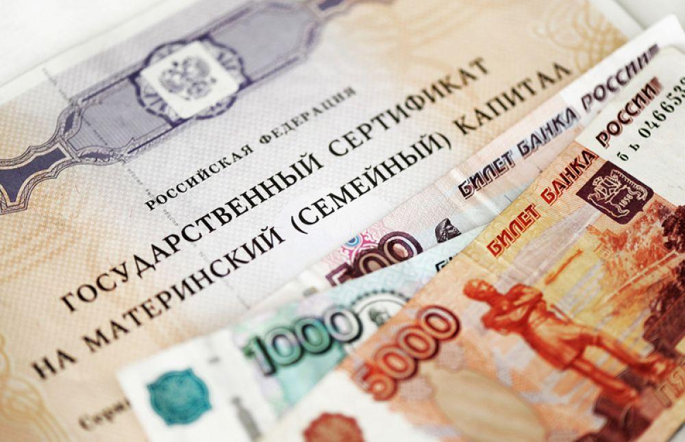 Феодосийцы должны подать заявления на ЕДВ из маткапитала не позднее 30 ноября