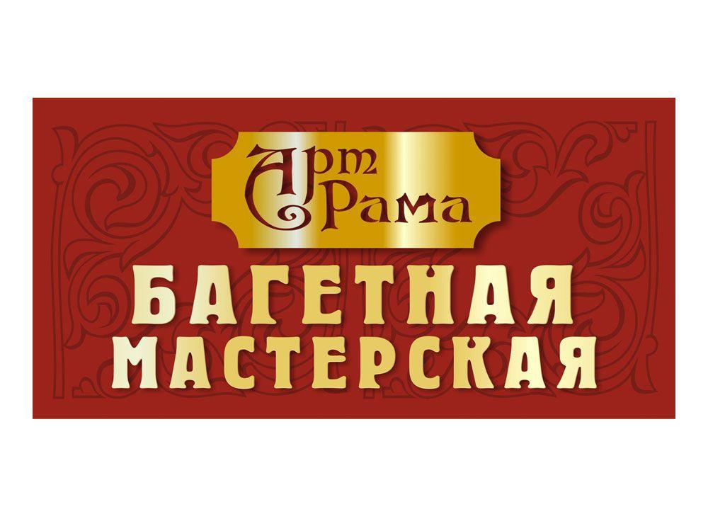 КТО есть КТО: Багетная мастерская «Арт Рама»