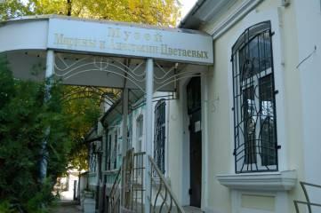 Феодосия в фотографиях. Музей Цветаевых на осенней улице Вити Коробкова