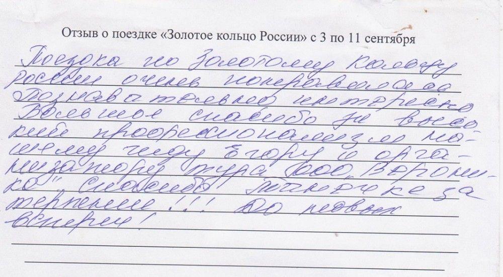 Золотое кольцо России (НОВАЯ программа: 10 городов)! Уникальное плато Лаго-Наки. Сочи.  В Абхазию - за мандаринами!
