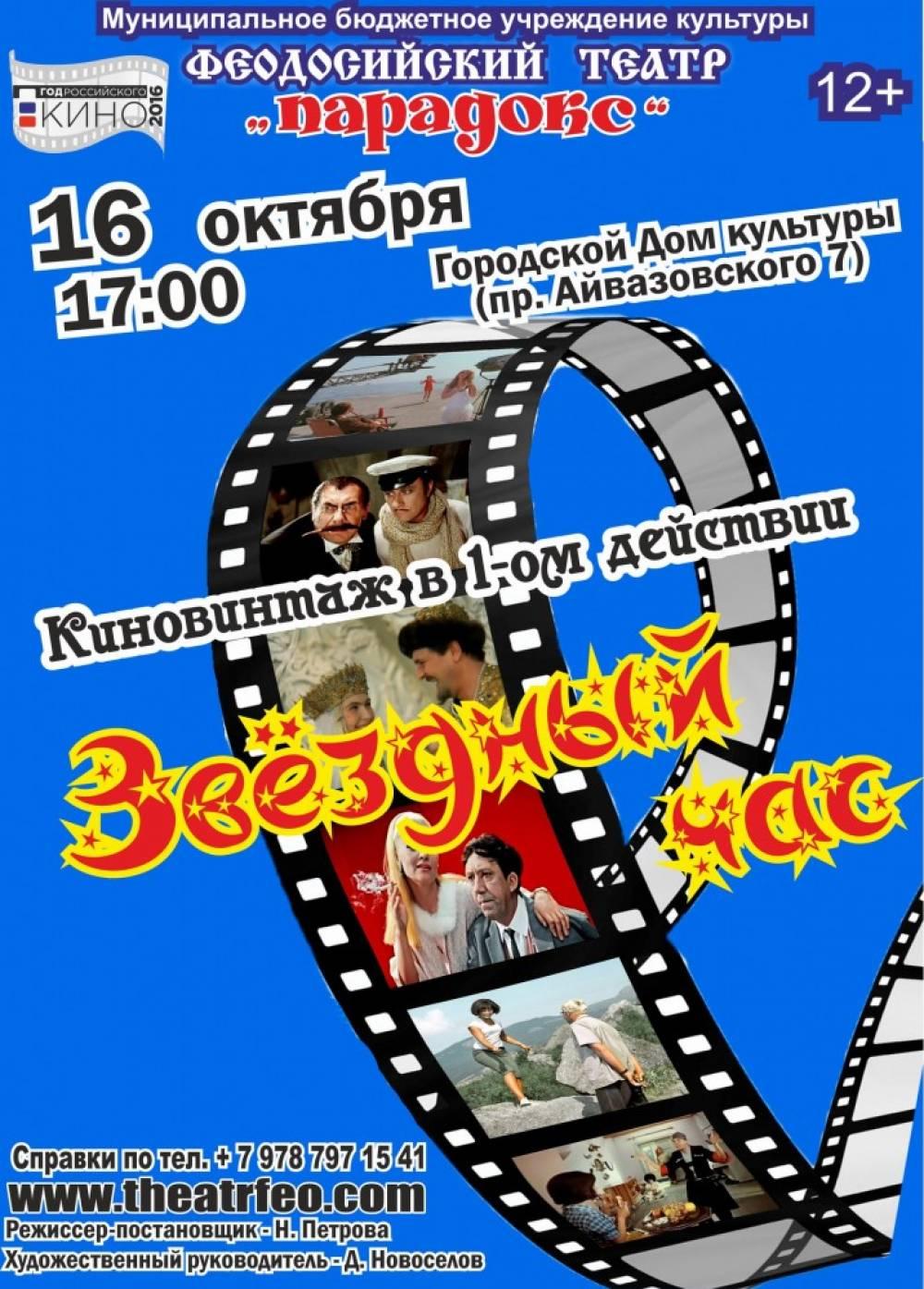 Феодосийский театр «Парадокс» приглашает на премьеру