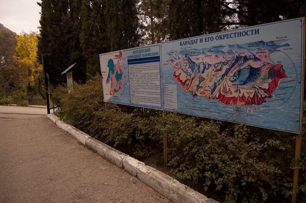 Воскресный день на феодосийской биостанции под древним потухшим вулканом Кара-Даг