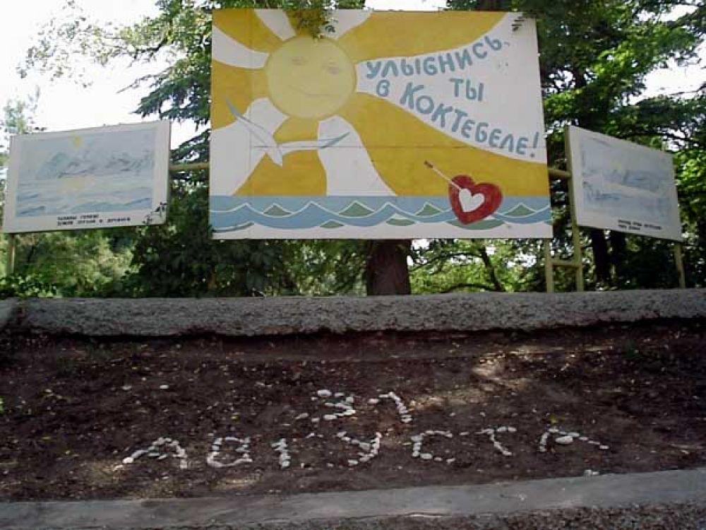 Феодосия: Судьба парка Литфонда в Коктебеле пока не решена