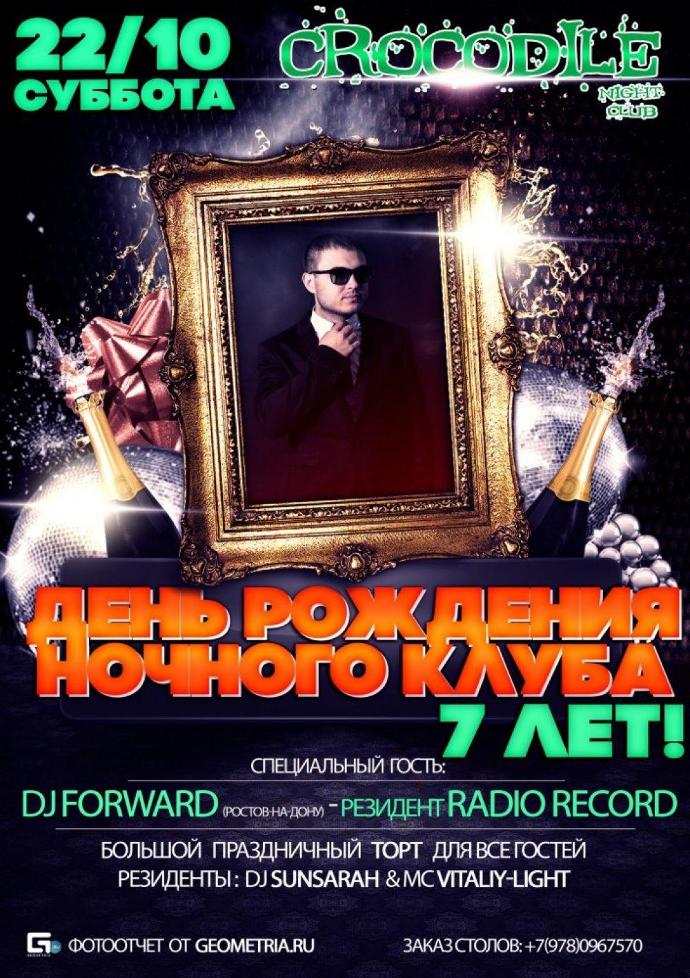 В эти выходные отмечает свой день рождения Ночной клуб «CROCODILE»(7 ЛЕТ), главный гость праздника DJ Foward (Ростов-на-Дону, резидент Radoi Record)