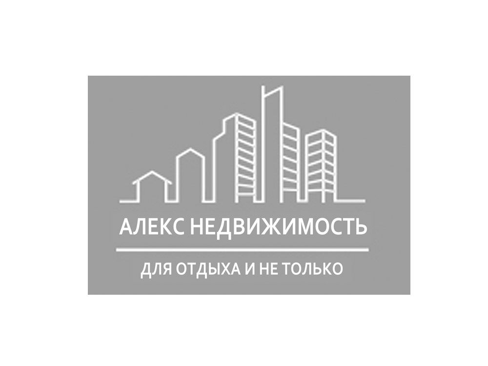 КТО есть КТО: «АЛЕКС НЕДВИЖИМОСТЬ», агентство  недвижимости