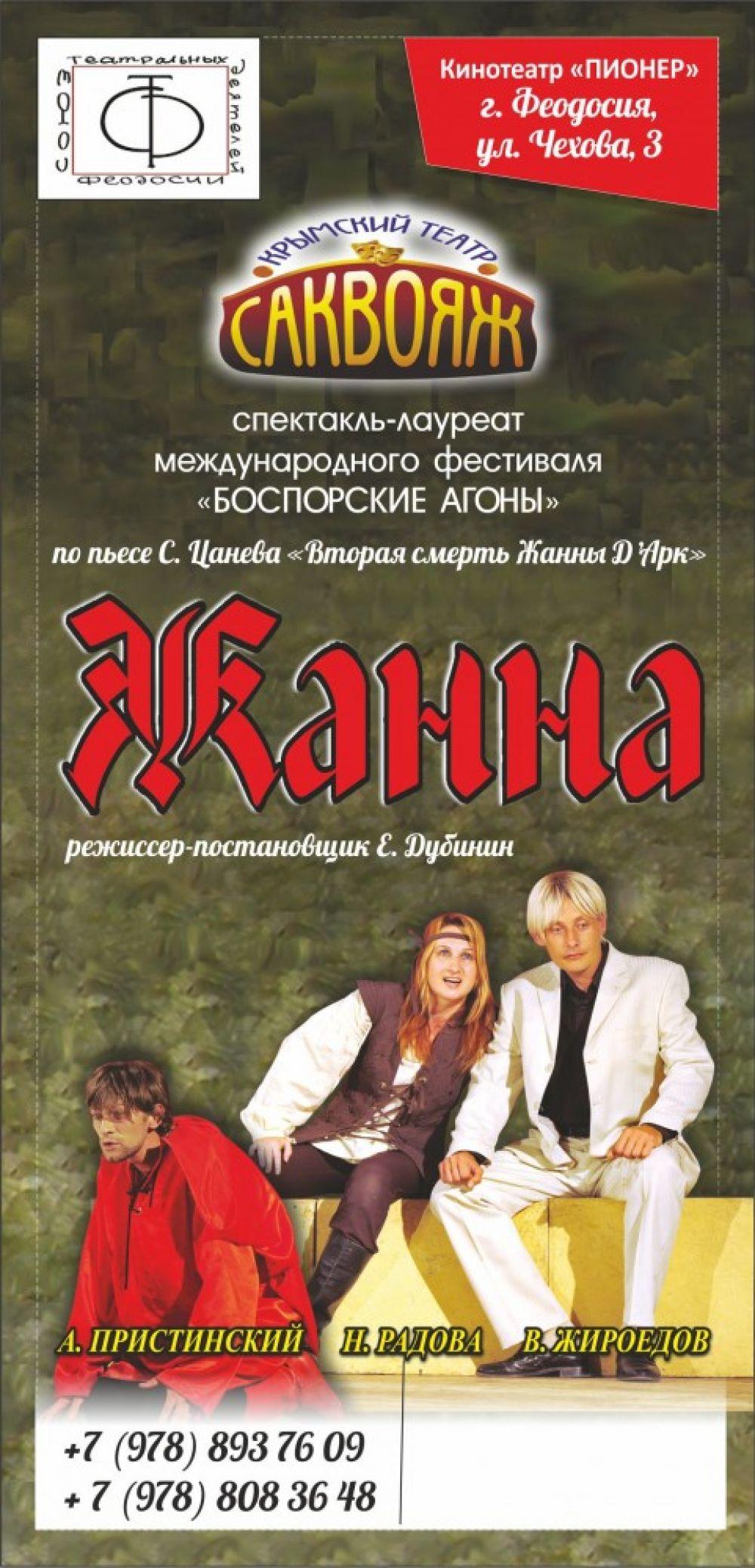 Феодосийский театр «Саквояж» покажет спектакль и сказку