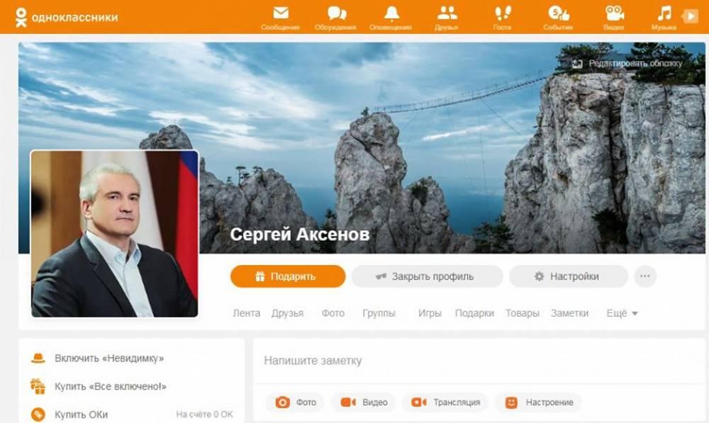 Главе Крыма теперь можно написать в «Одноклассниках»