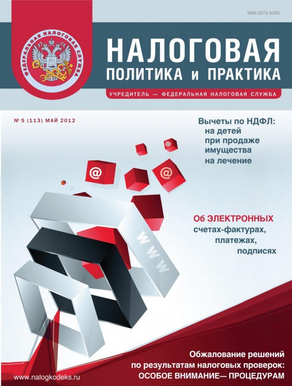 До 15 ноября действует льготная подписка на журнал ФНС России «Налоговая политика и практика»