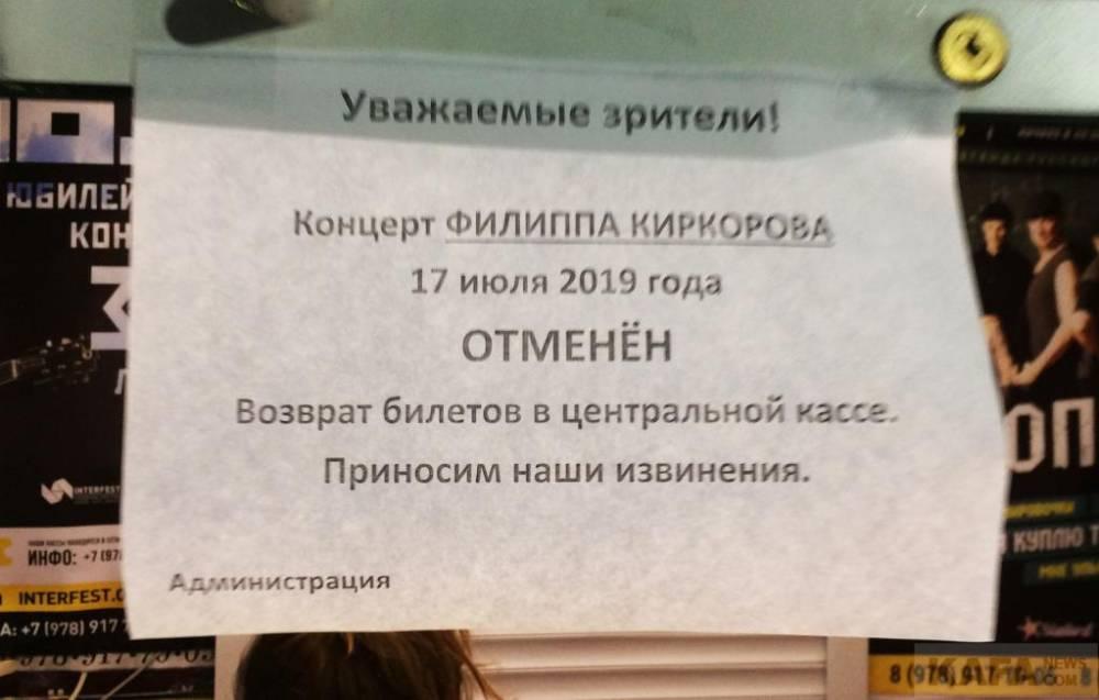 Концерт Киркорова в Феодосии отменили