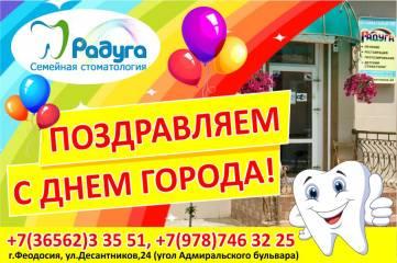 Стоматология Радуга: поздравляем с днем города!