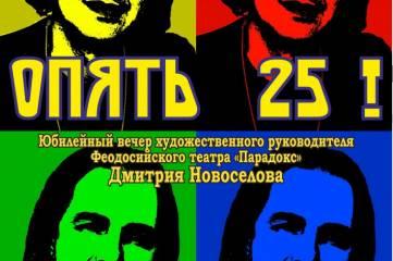 Юбилейный вечер в феодосийском театре «Парадокс»