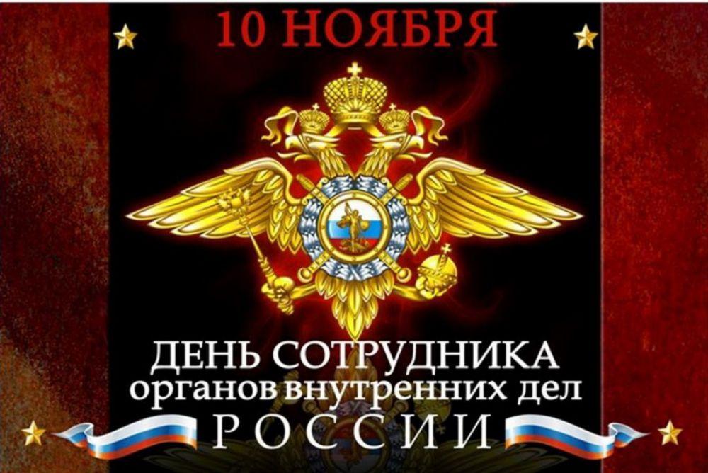 Поздравляем сотрудников феодосийской полиции!