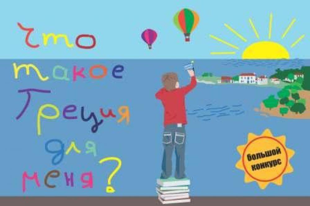 «Что такое Греция для меня?» в Феодосии