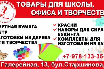 Товары для школы, офиса и творчества