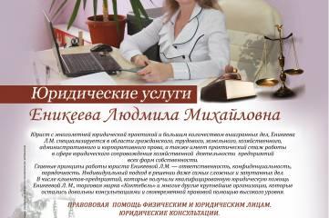 Юридические услуги, Еникеева Л.М. История успеха