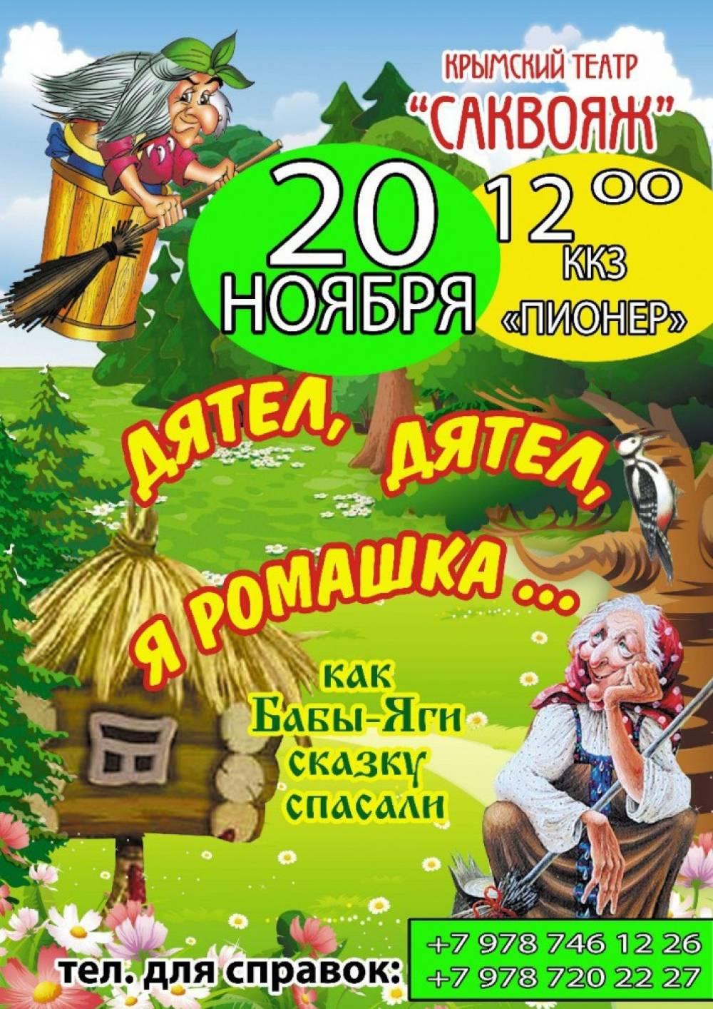 В воскресенье феодосийский театр «Саквояж» покажет сказку для детей и взрослых