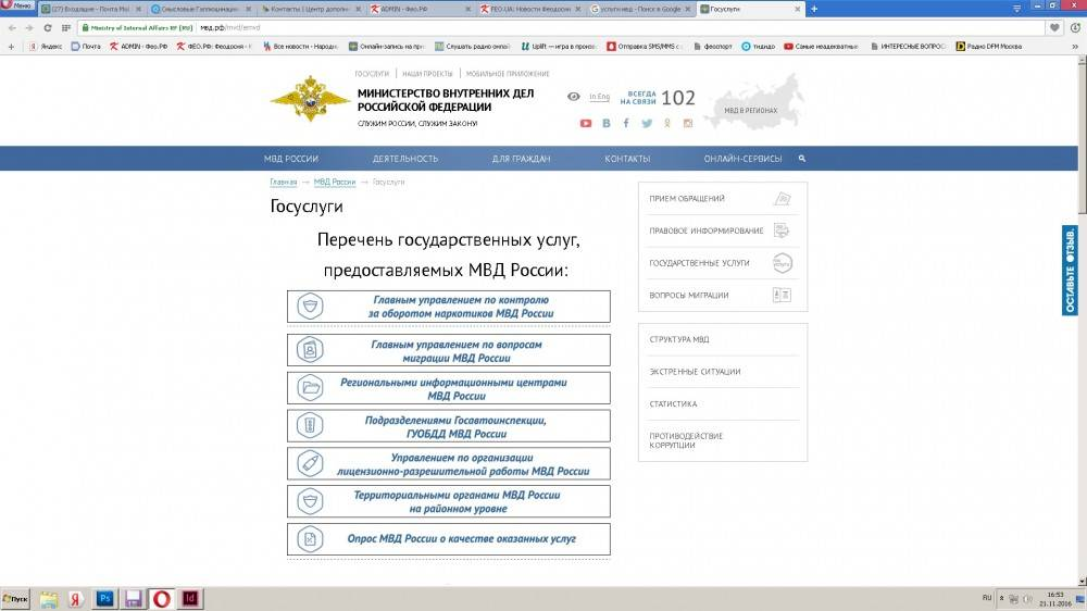 ОМВД России по городу Феодосии информирует граждан об оказании государственных услуг