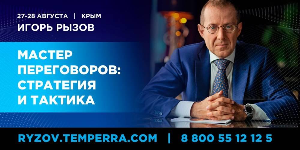 Мастер – класс Игоря Рызов в Крыму
