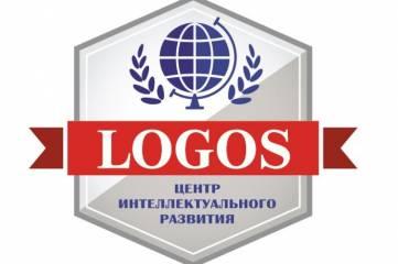 Центр интеллектуального развития «Логос»