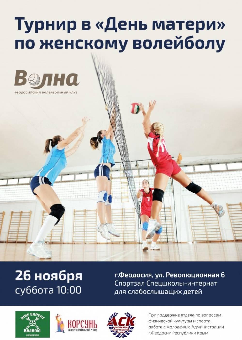 В Феодосии ко «Дню матери» пройдет турнир по женскому волейболу