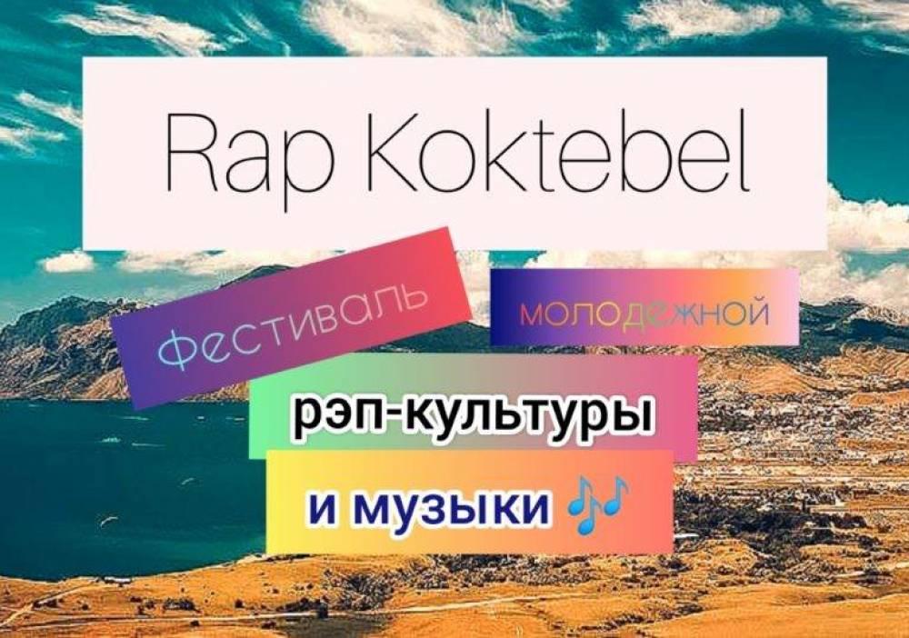 Фестиваль «Rap Koktebel» поможет раскрыться талантам
