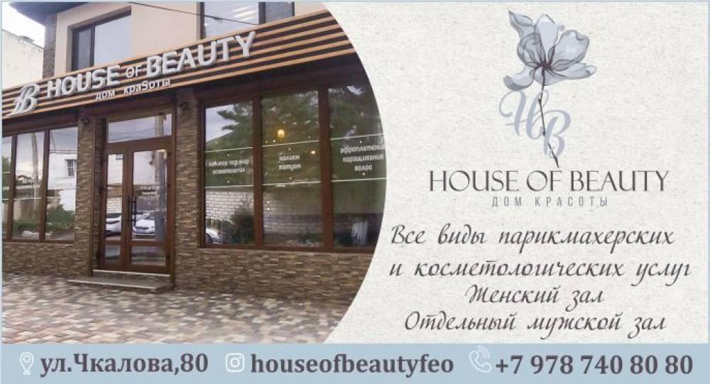 Дом красоты HOUSE OF BEAUTY