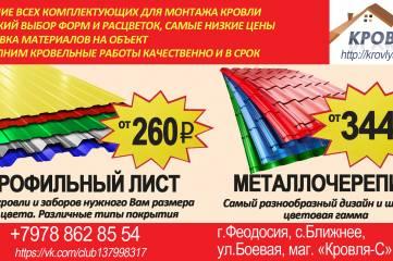 АКЦИЯ  металлочерепица от 344 руб., профильный лист от 260 руб.
