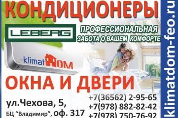 Климат Дом-кондиционеры в Феодосии по выгодной цене с гарантией 5 лет!