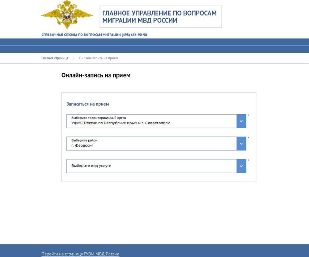 Онлайн-запись в отделе по вопросам миграции ОМВД России по г. Феодосии