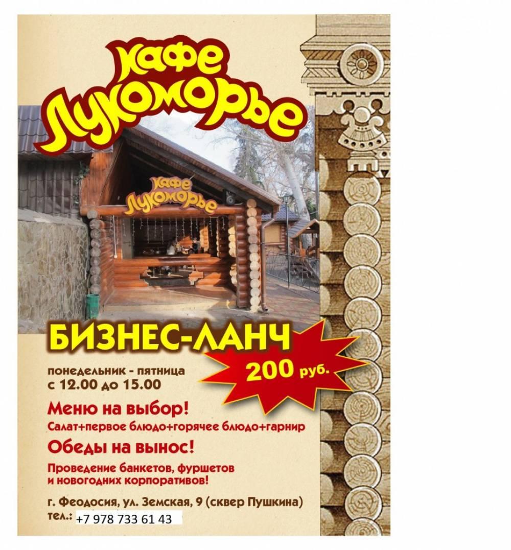 Кафе «Лукоморье» приглашает феодосийцев на открытие нового зала!