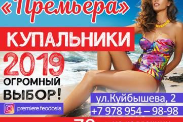 Распродажа купальников м-н Премьера