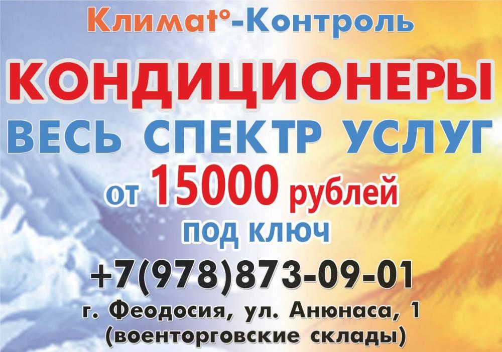 Кондиционеры от 15000 руб. под ключ