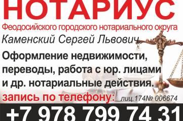 Нотариус - Каменский Сергей Львович