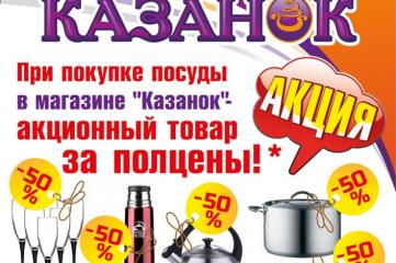 Открытие магазина посуды «Казанок» 3 декабря в 11-00 ч.!