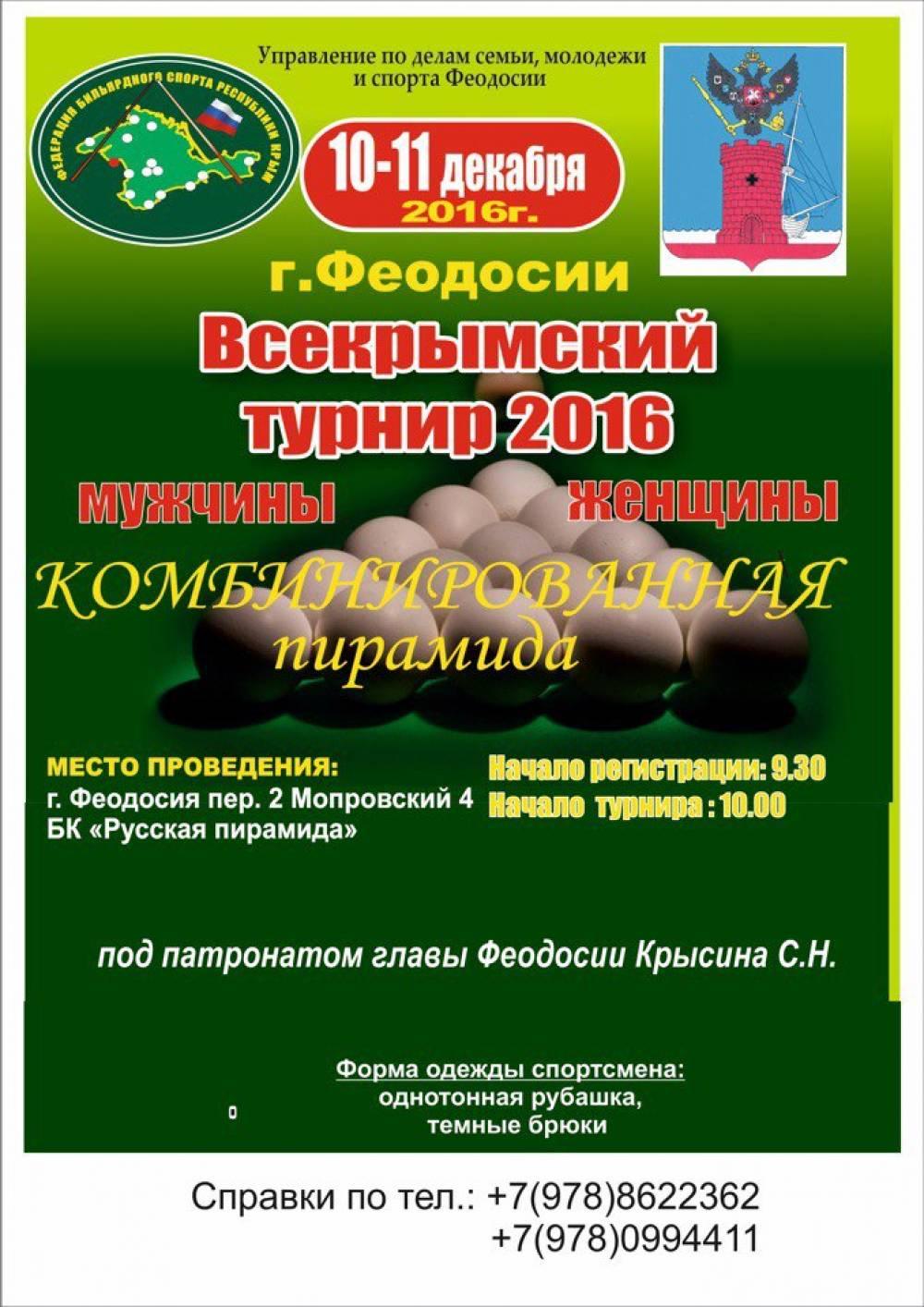 На этих выходных в Феодосии пройдет Всекрымский турнир по бильярду