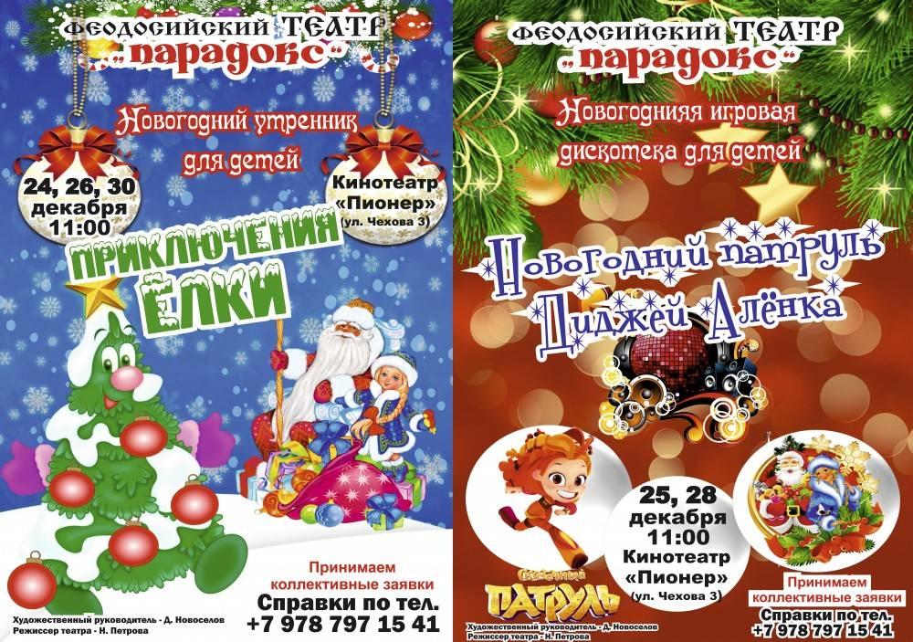 Феодосийский «Парадокс» проведет ряд новогодних мероприятий для детей