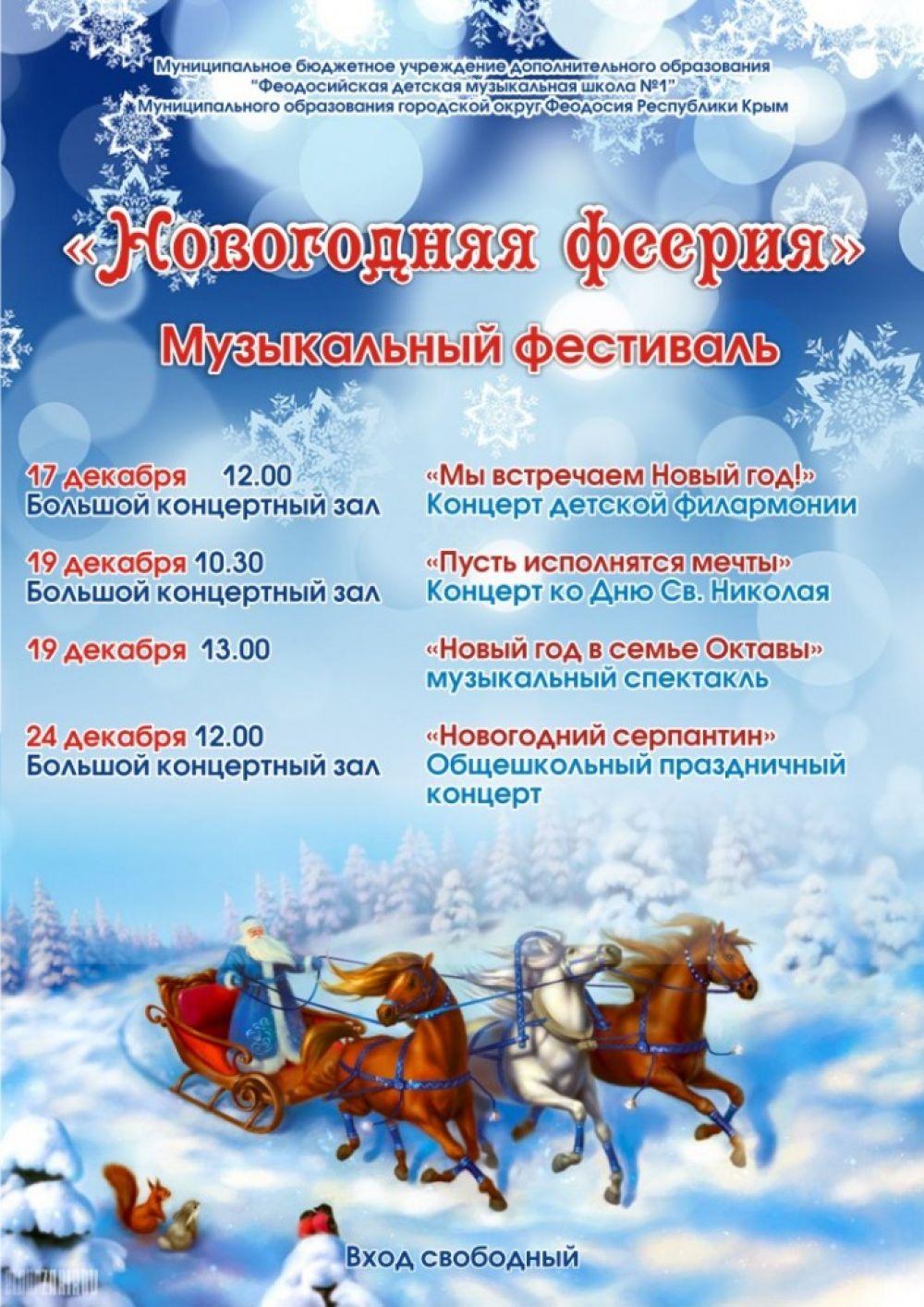 В Феодосии состоится музыкальный фестиваль «Новогодняя феерия»