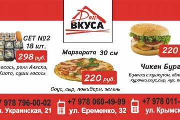 Дом Вкуса - пицца от 220 руб.
