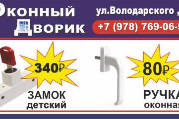 Оконный дворик СУПЕР ЦЕНЫ - ручка от 80 руб.