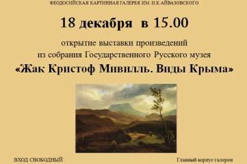 В Феодосии покажут виды Крыма, запечатленные известным швейцарским пейзажистом