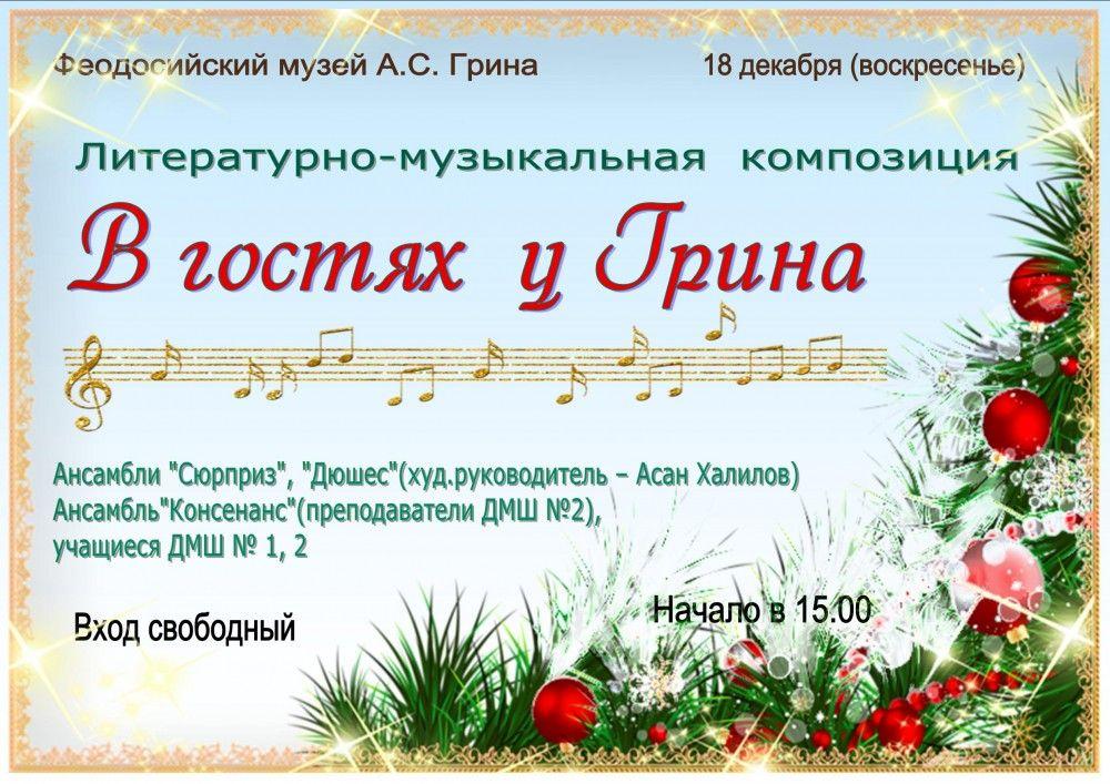 В феодосийском музее Александра Грина пройдет вечер классической музыки