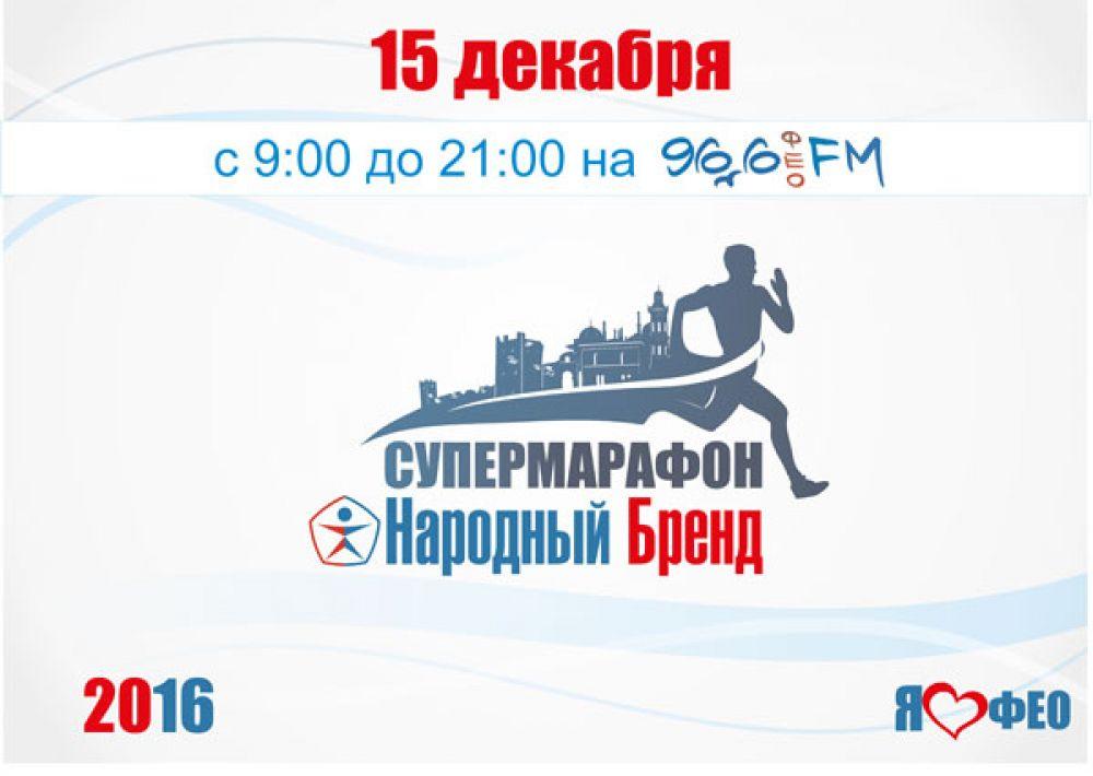 В четверг на Фео.ФМ — супермарафон «Народный бренд»