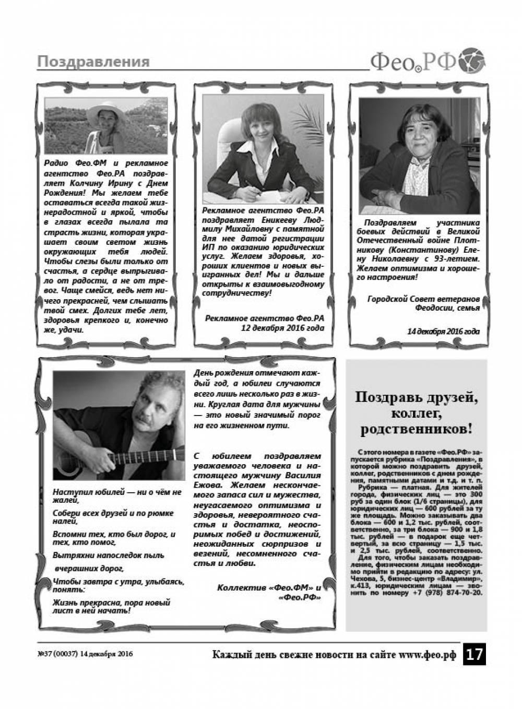 Поздравь друзей, коллег, родственников на страницах газеты «Фео.РФ»!