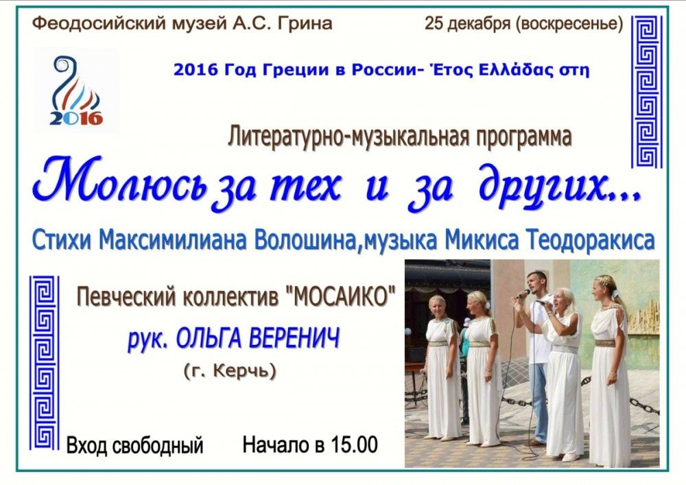 В Феодосии состоится концерт, посвященный году дружбы Россия-Греция-2016