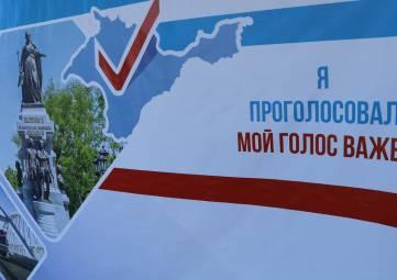 Избирком Крыма подвел предварительные итоги выборов в Госсовет