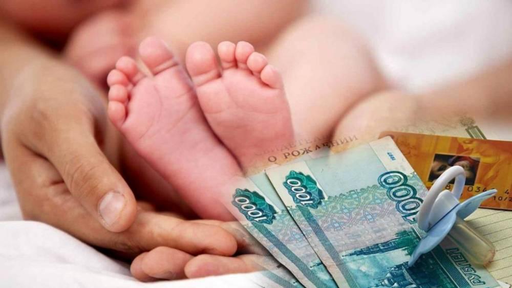В РФ увеличат пособие на первого ребенка